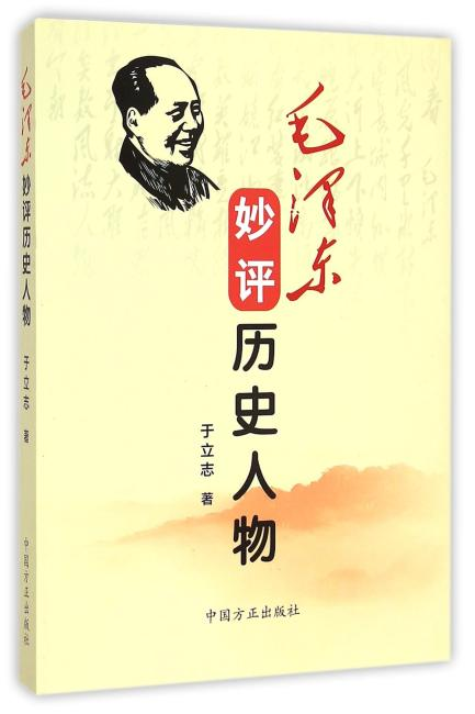 毛泽东妙评历史人物