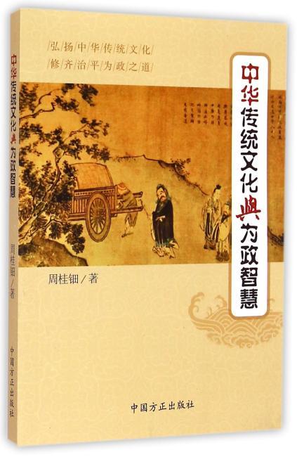 中华传统文化与为政智慧