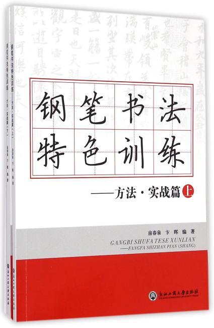 钢笔书法特色训练-方法·实战篇(全二册)