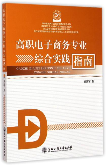 高职电子商务专业综合实践指南