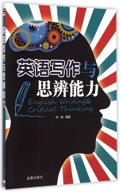 英语写作与思辨能力(限发网络、吉林)
