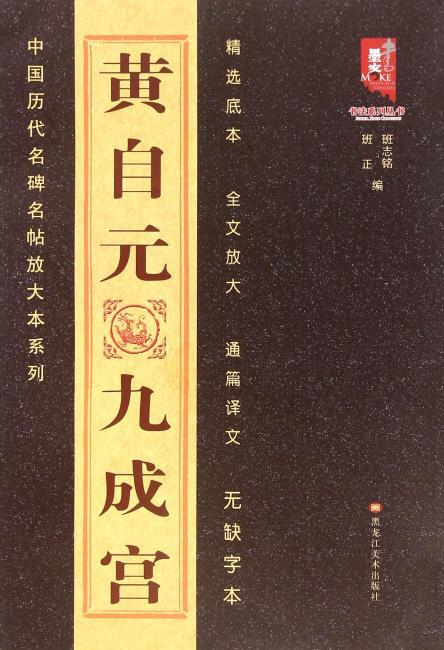中国古代名碑名帖放大系列--黄自元九成宫