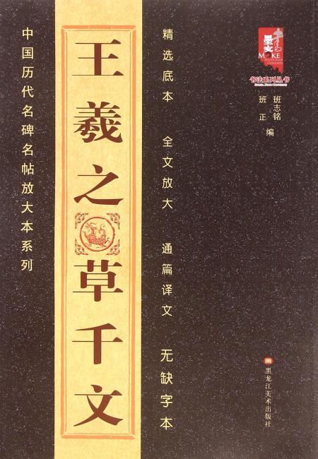 中国古代名碑名帖放大系列--王羲之草千文