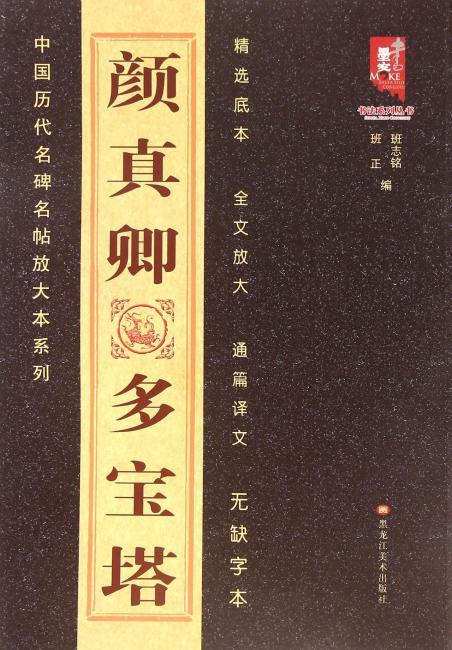 中国古代名碑名帖放大系列--颜真卿多宝塔