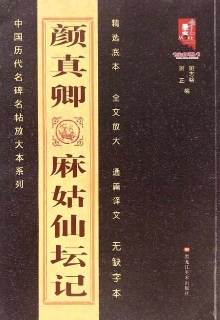 中国古代名碑名帖放大系列--颜真卿麻姑仙坛记