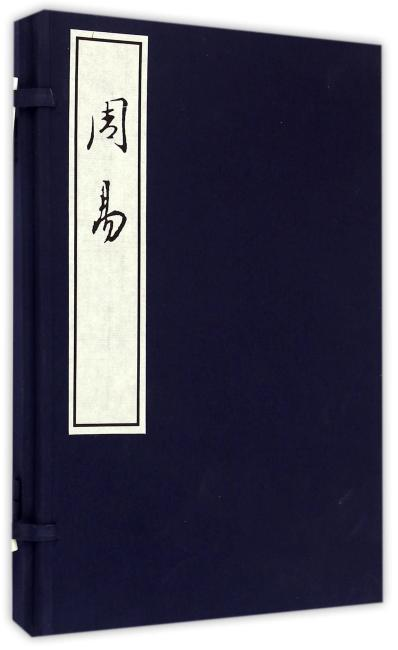 周易(全二册)