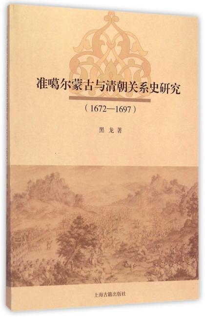 准噶尔蒙古与清朝关系史研究(1672-1697)