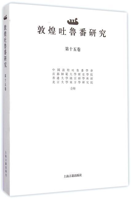 敦煌吐鲁番研究(第十五卷)