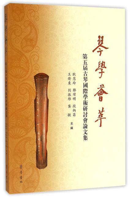琴学荟萃——第五届古琴国际学术研讨会论文集