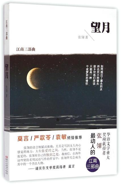 望月(江南三部曲)