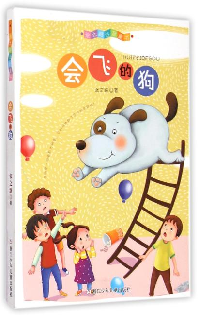 张之路注音童书:会飞的狗