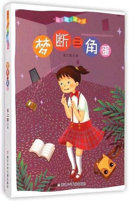 张之路注音童书:梦断三角蛋