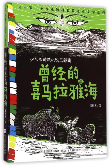 张祖文 藏地小说三部曲:曾经的喜马拉雅海