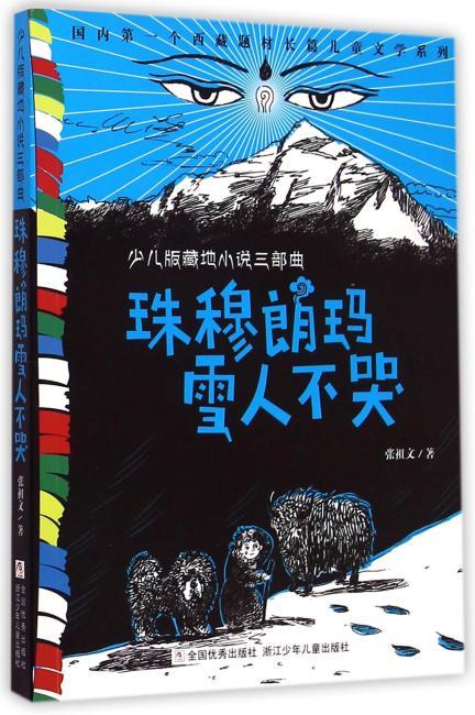 张祖文 藏地小说三部曲:珠穆朗玛雪人不哭