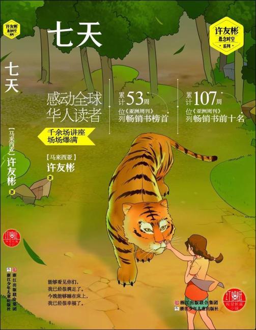 红蜻蜓暖爱长篇小说:七天