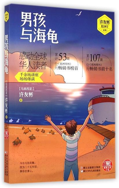 红蜻蜓暖爱注音小说:男孩与海龟