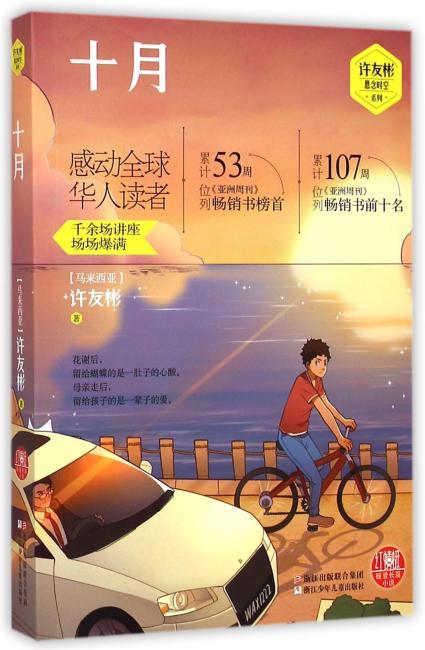 红蜻蜓暖爱长篇小说:十月