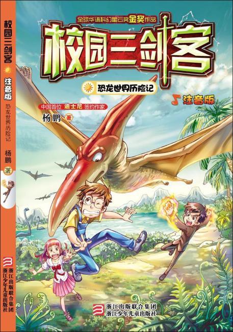 校园三剑客 注音版:恐龙世界历险记