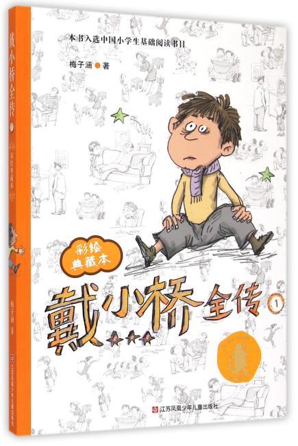 子涵童书-戴小桥全传1(彩绘典藏本)
