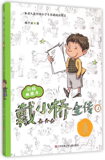 子涵童书-戴小桥全传2(彩绘典藏本)