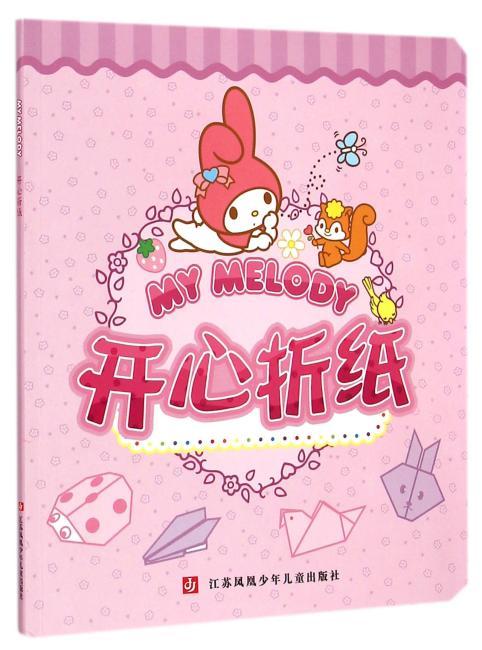 My melody 开心折纸