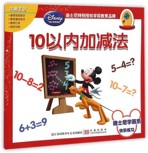 迪士尼学而乐·快乐练习·10以内加减法