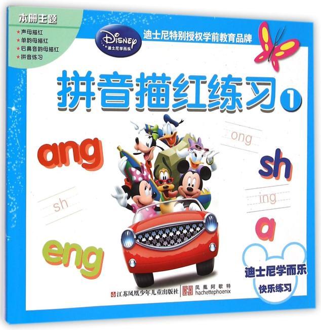 迪士尼学而乐·快乐练习·拼音描红练习1
