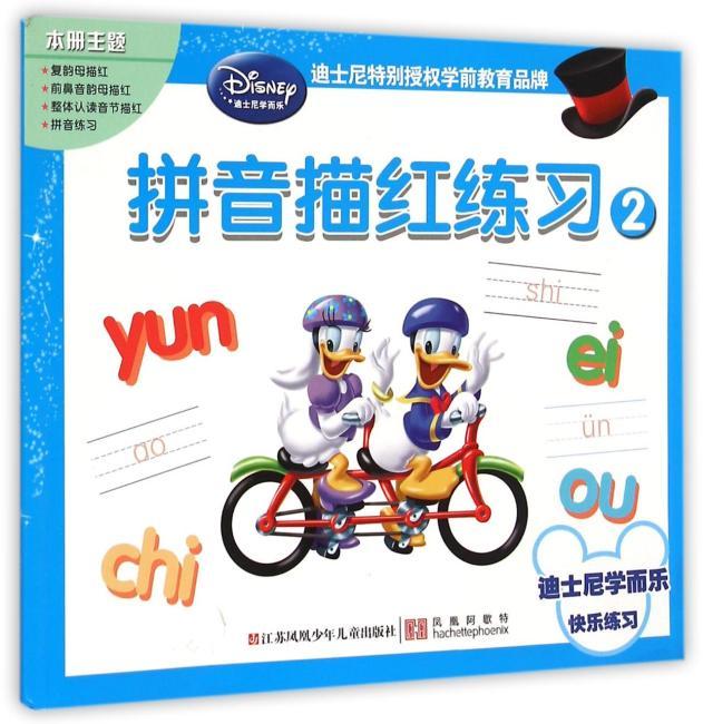 迪士尼学而乐·快乐练习·拼音描红练习2