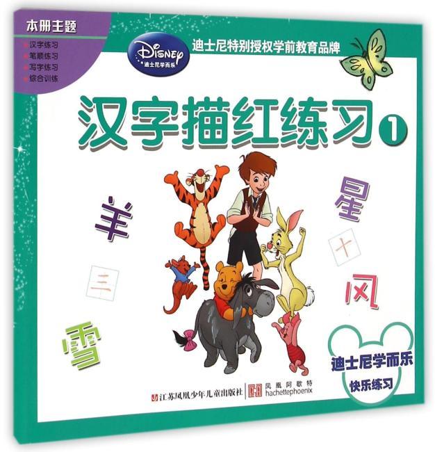 迪士尼学而乐·快乐练习·汉字描红练习1