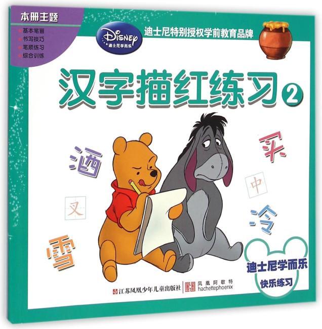 迪士尼学而乐·快乐练习·汉字描红练习2