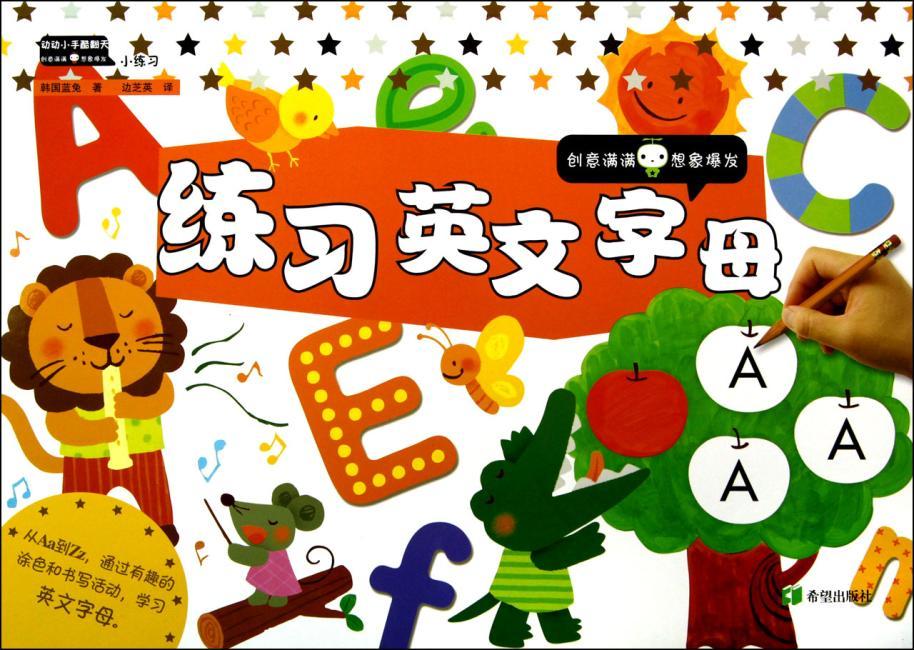 练习英文字母