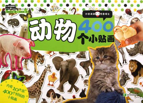 动物400个小贴画