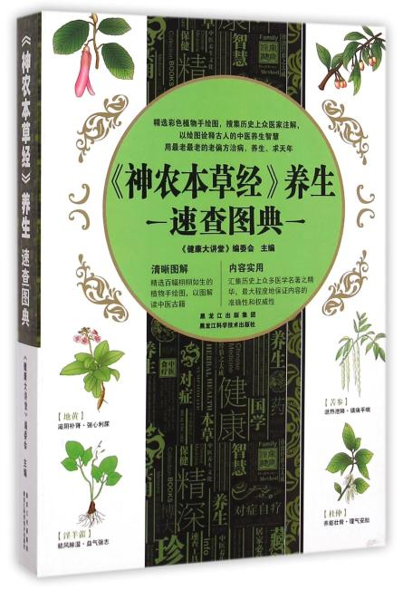 《神农本草经》精选彩色植物手绘图,化繁为简,用图诠释古人的中医养生智慧