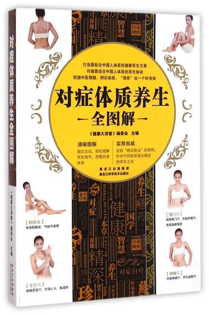 对症体质养生全图解(最贴合中国人体质的健康养生方案,传播最适合中国人体质的养生秘诀)