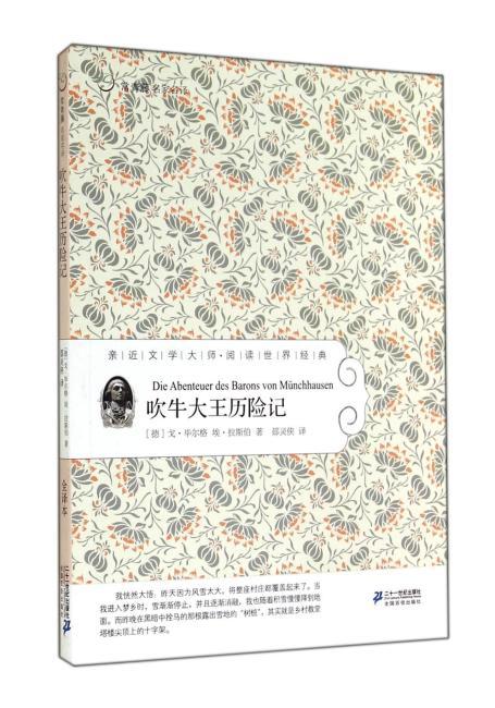 13.吹牛大王历险记   常青藤名家名译