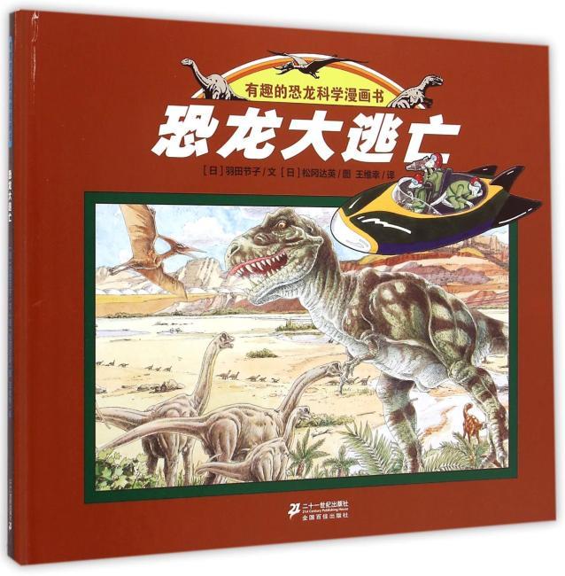 恐龙大逃亡     世纪绘本花园
