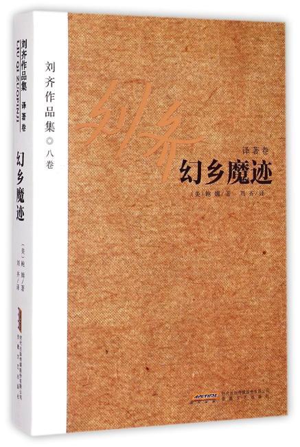 刘齐作品集(8卷):幻乡魔迹