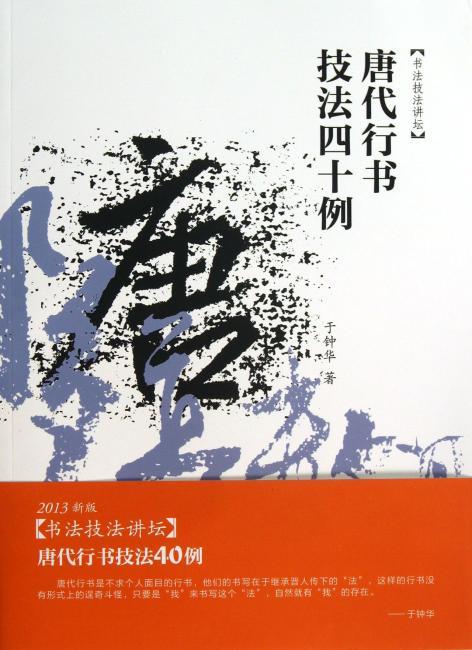 书法技法讲坛·唐代行书技法40例