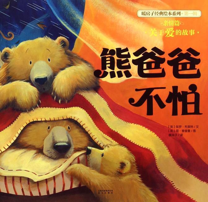 暖房子经典绘本系列·第一辑·亲情篇:熊爸爸不怕
