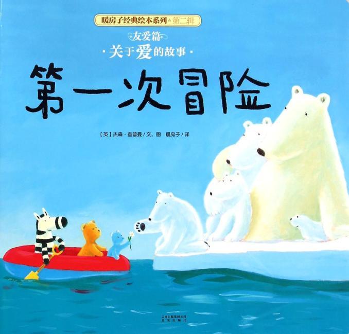暖房子经典绘本系列·第二辑·友爱篇:第一次冒险