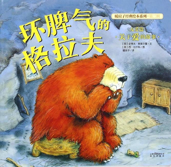 暖房子经典绘本系列·第二辑·友爱篇:坏脾气的格拉夫