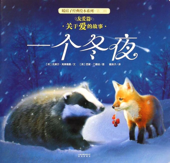 暖房子经典绘本系列·第二辑·友爱篇:一个冬夜