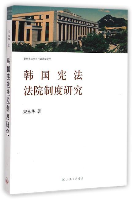 韩国宪法法院制度研究