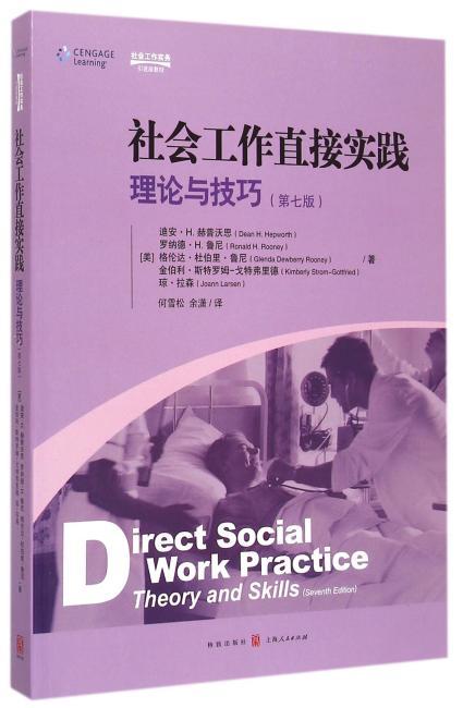 社会工作直接实践:理论与技巧(第七版)