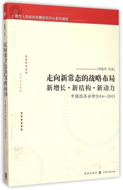 走向新常态的战略布局:新增长·新结构·新动力 ——中国经济分析2014-2015