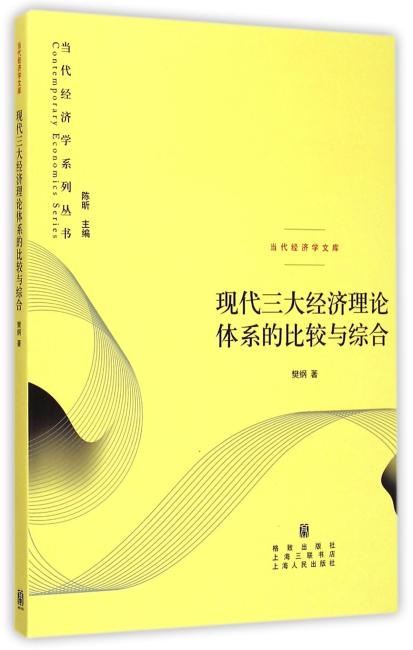 现代三大经济理论体系的比较与综合