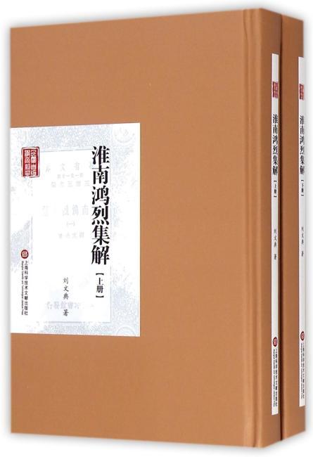 民国首版学术经典丛书. 第2辑:淮南鸿烈集解(上下册)