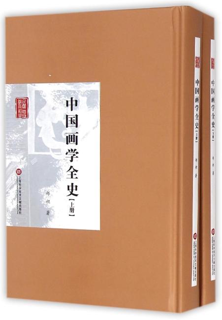 民国首版学术经典丛书. 第2辑:中国画学全史(上下册)