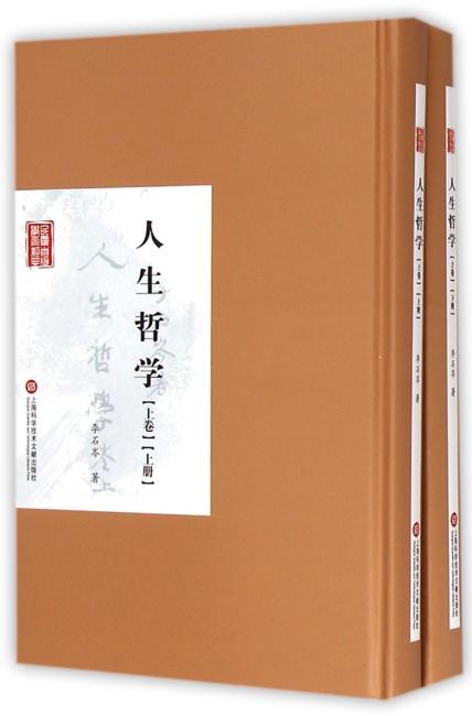 民国首版学术经典丛书. 第2辑:人生哲学(上卷)(上下册)