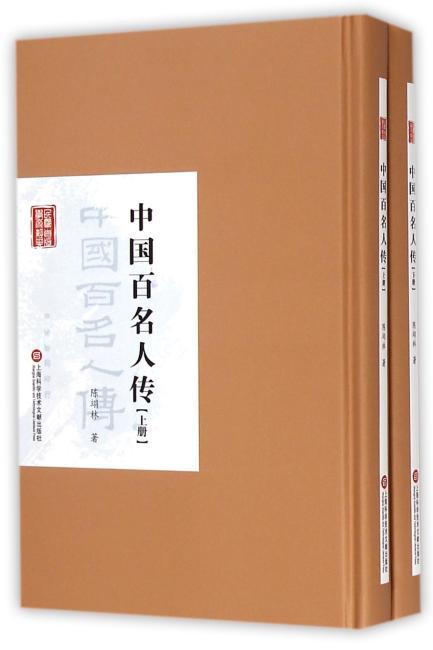 民国首版学术经典丛书. 第2辑:中国百名人传(上下册)